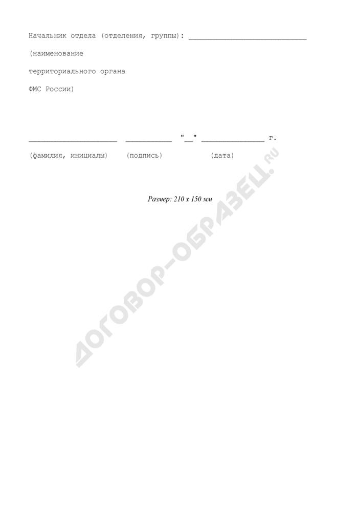 Адресная справка в отношении запрашиваемых лиц на запрос полномочных органов. Форма N 9А. Страница 2