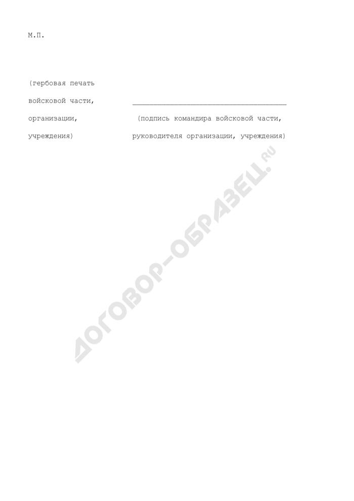 Справка, выданная военнослужащему, о разрешении получения паспорта для выезда из Российской Федерации. Страница 2