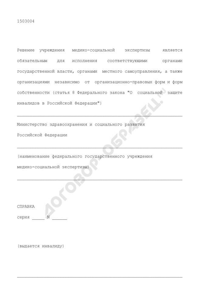 Справка, подтверждающая факт установления инвалидности. Форма N 1503004. Страница 1