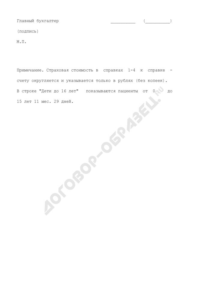 Справка N 4 к справке-счету об иногородних пациентах, получивших медицинские услуги по программе обязательного медицинского страхования в лечебно-профилактических учреждениях г. Москвы. Страница 3