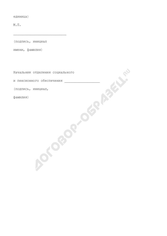 Справка, удостоверяющая родственное отношение иждивенцев к военнослужащему, погибшему (умершему) в период прохождения военной службы по контракту, выданная военным комиссариатом для предоставления санаторно-курортного лечения. Страница 2