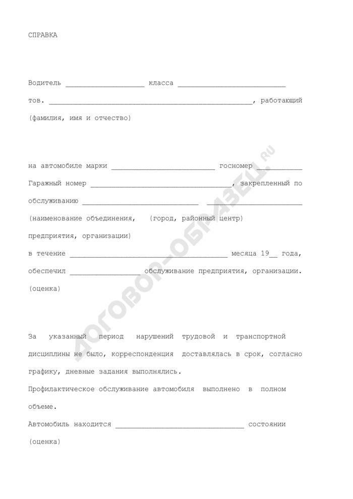 Справка, характеризующая работу водителей (служит основанием для начисления или лишения водителей премиальной оплаты за истекший период) предприятий и организаций системы Министерства связи СССР. Страница 1