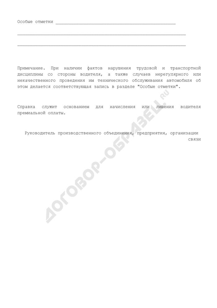 Справка, характеризующая работу водителей (служит основанием для начисления или лишения водителей премиальной оплаты за истекший период) предприятий и организаций системы Министерства связи СССР. Страница 2