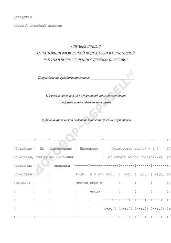 Справка-доклад о состоянии физической подготовки и спортивной работы в подразделении судебных приставов. Страница 1