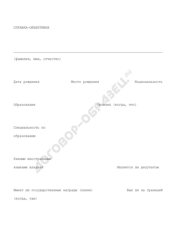 Справка-объективка сотруднику уголовно-исполнительной системы. Страница 1