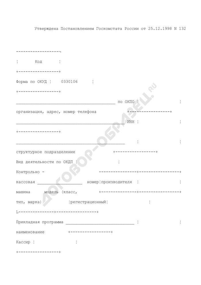 Справка-отчет кассира-операциониста. Унифицированная форма N КМ-6. Страница 1