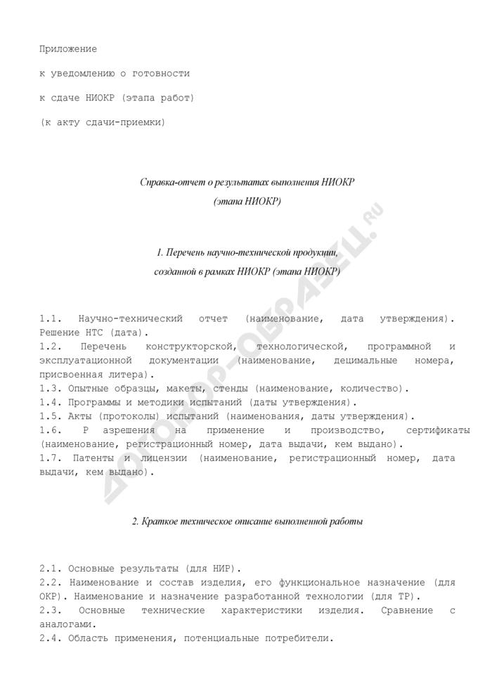 Справка-отчет о результатах выполнения НИОКР (этапа НИОКР) (приложение к уведомлению о готовности к сдаче научно-технической продукции, созданной в ходе выполнения научно-исследовательской, опытно-конструкторской работы). Страница 1