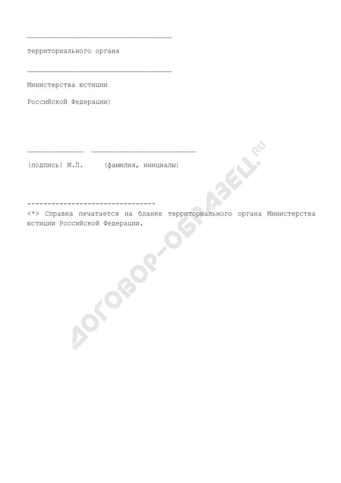 Справка в территориальный орган Федеральной регистрационной службы, исключивший сведения об адвокате из регионального реестра, подтверждающая статус адвоката. Страница 2