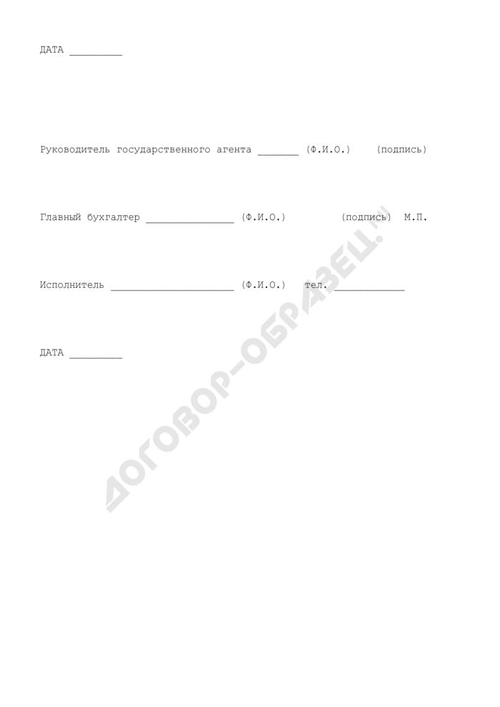 Справка-расчет сумм, причитающихся хранителям за услуги по хранению продукции федерального продовольственного интервенционного фонда. Страница 3