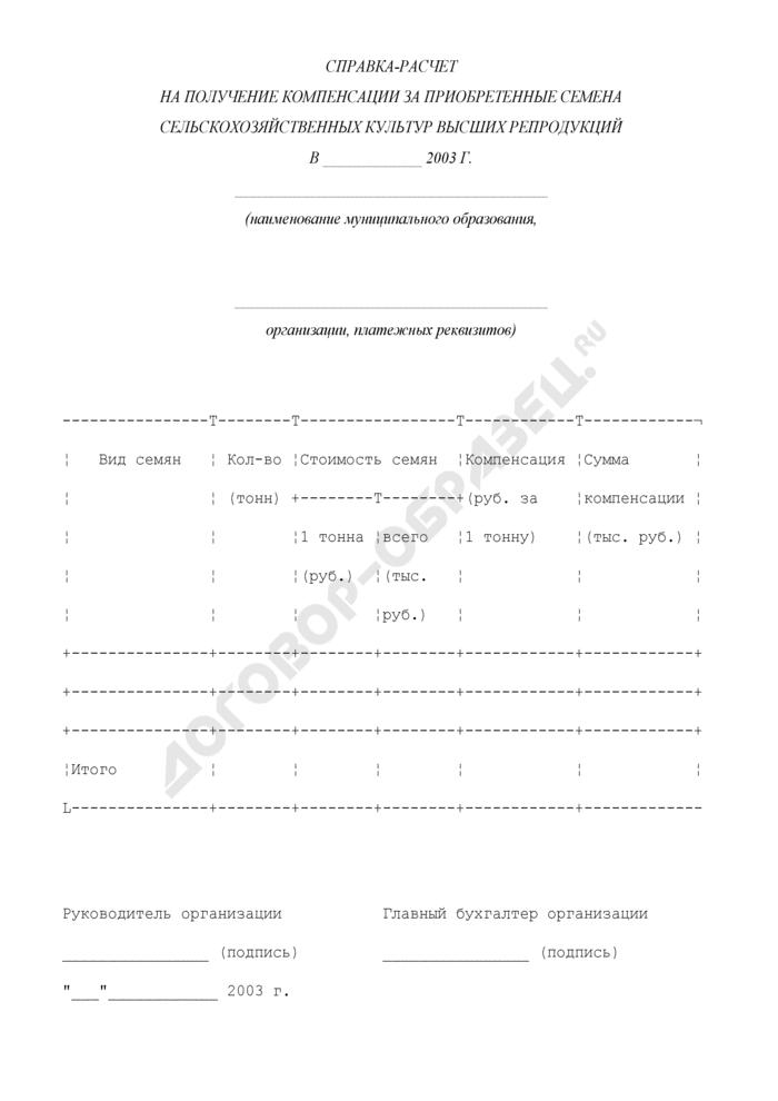 Справка-расчет на получение компенсации за приобретенные семена сельскохозяйственных культур высших репродукций. Страница 1