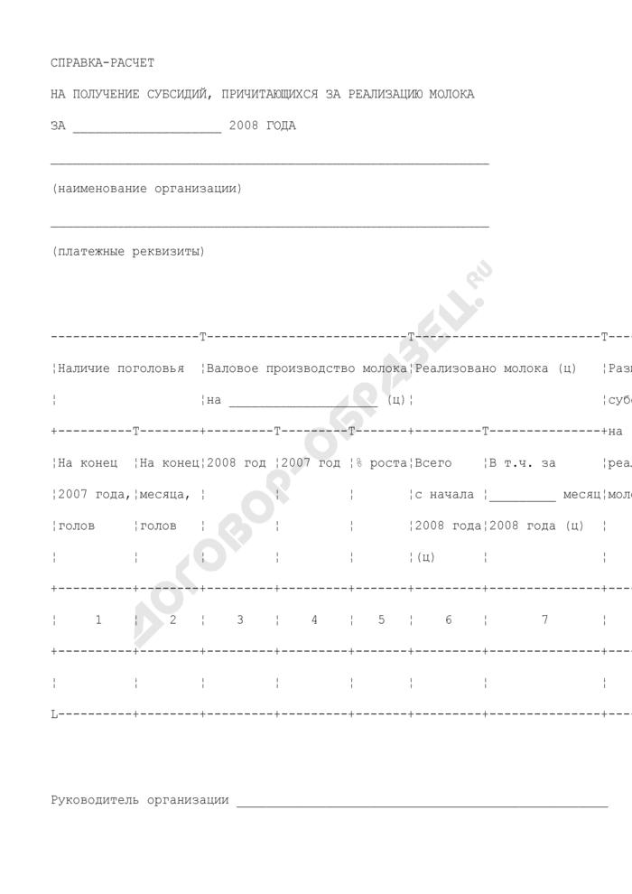 Справка-расчет на получение субсидий, причитающихся за реализацию молока сельскохозяйственным товаропроизводителям Сергиево-Посадского муниципального района Московской области. Страница 1
