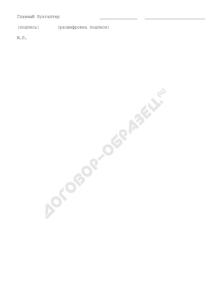 Справка-расчет по служебным командировкам для подтверждения денежных обязательств, подлежащих исполнению за счет средств бюджета города Климовска Московской области. Страница 3