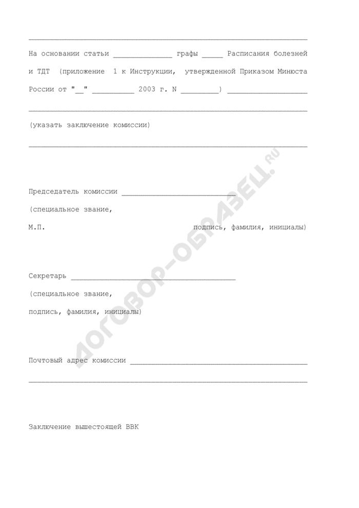 Справка военно-врачебной комиссии о медицинском освидетельствовании военнослужащего. Страница 2