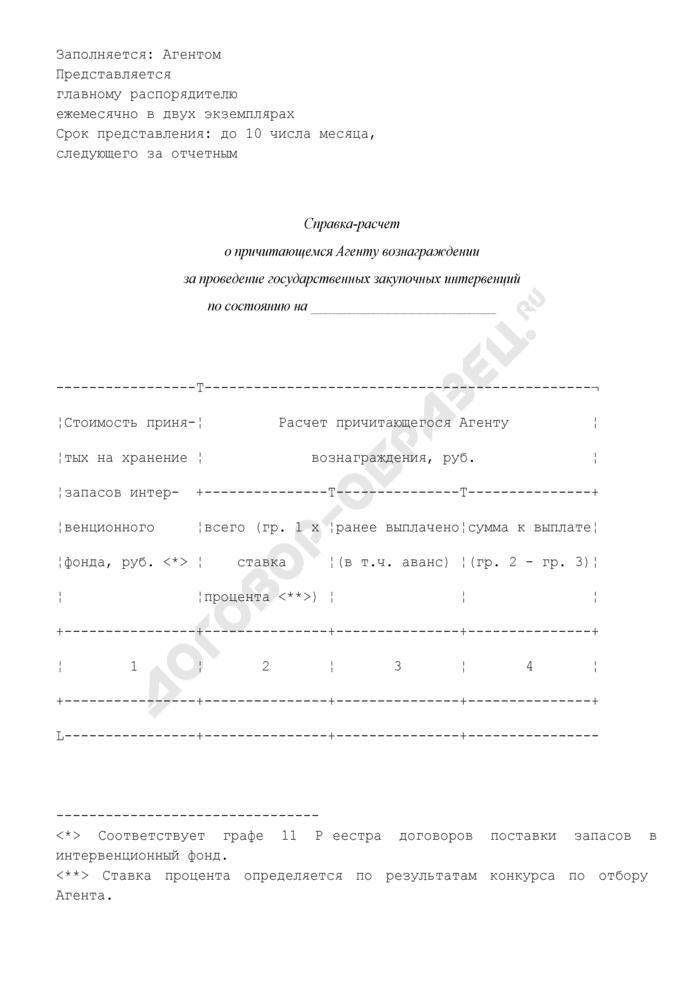 Справка-расчет о причитающемся агенту вознаграждении за проведение государственных закупочных интервенций. Страница 1