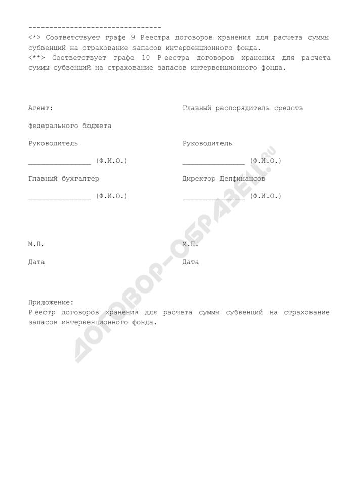 Справка-расчет о причитающихся агенту субвенциях на оплату страховых взносов по договорам страхования запасов интервенционного фонда. Страница 2