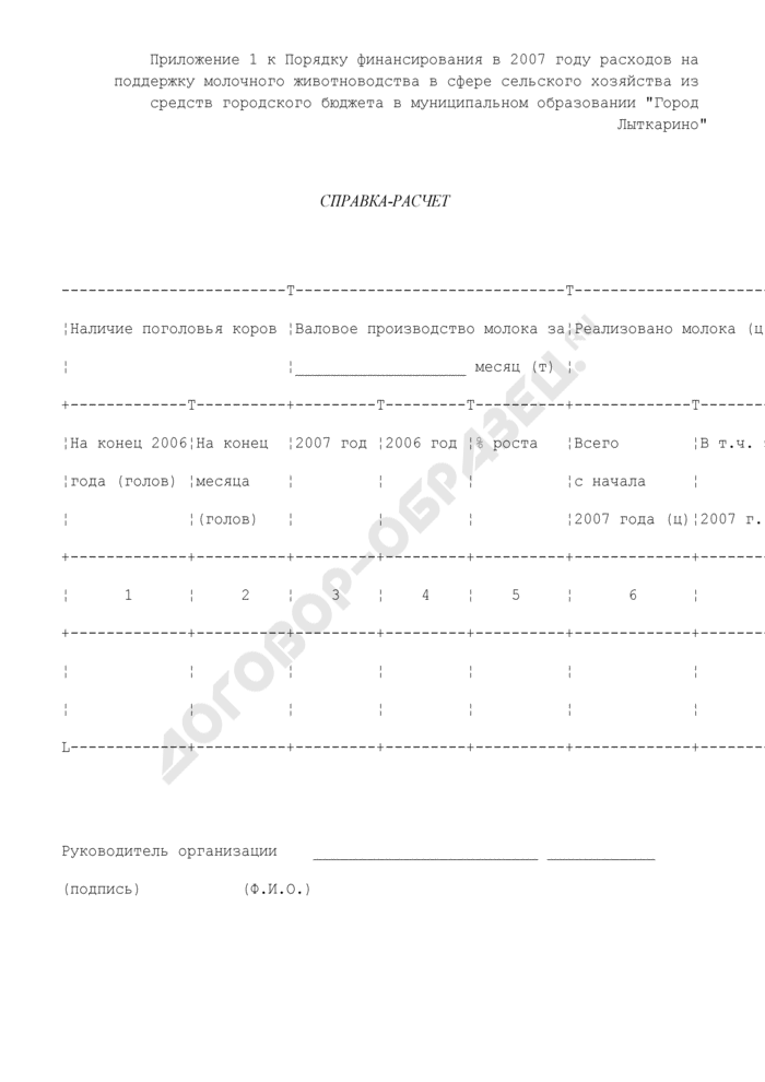 Справка-расчет для получения финансовой поддержки (субсидии) сельскохозяйственным товаропроизводителем из средств городского бюджета города Лыткарино Московской области. Страница 1