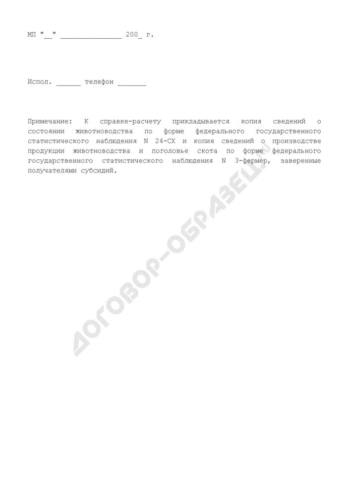 Справка-расчет на предоставление субсидий из федерального бюджета бюджетам субъектов Российской Федерации на поддержку табунного коневодства (образец). Страница 3
