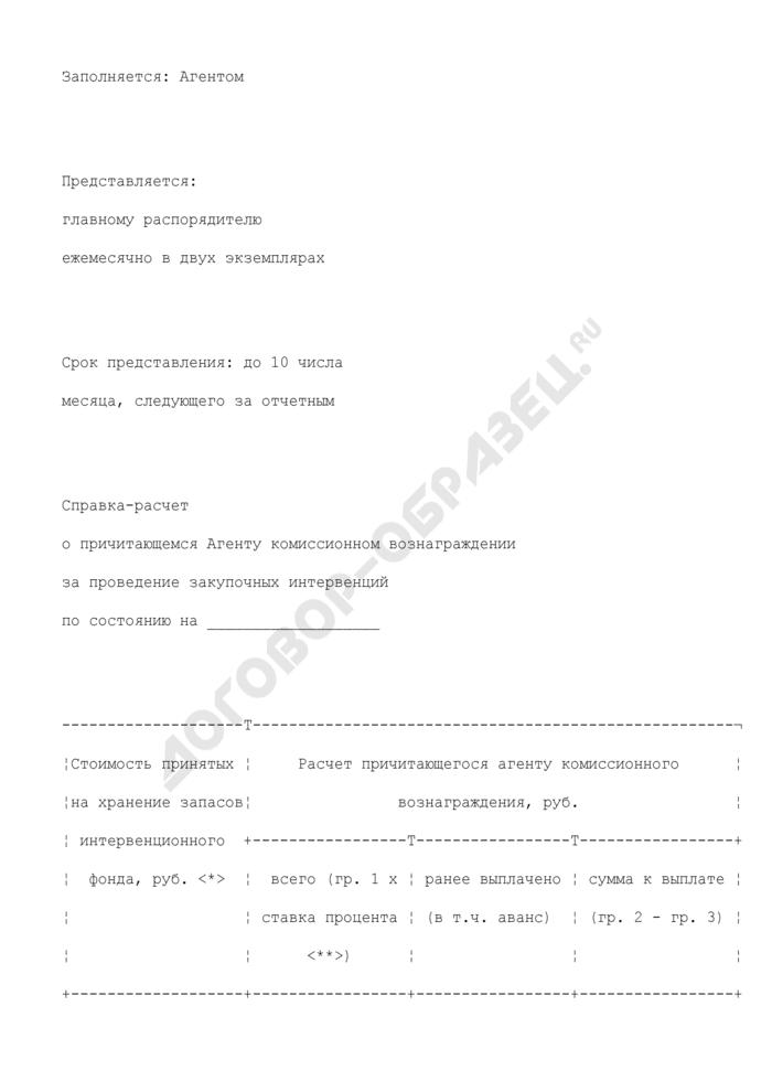Справка-расчет о причитающемся агенту комиссионном вознаграждении за проведение закупочных интервенций продовольственного зерна. Страница 1