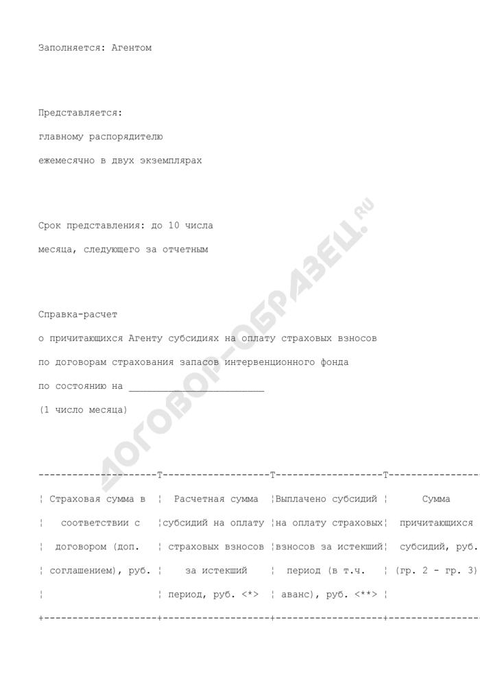Справка-расчет о причитающихся агенту субсидиях на оплату страховых взносов по договорам страхования запасов интервенционного фонда продовольственного зерна. Страница 1