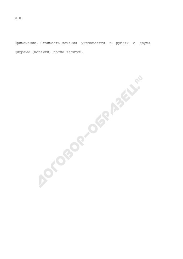 Справка-счет к предъявленному к оплате реестру медицинской помощи, оказанной гражданам ЛПУ г. Москвы, застрахованным на территориях субъектов РФ. Страница 3