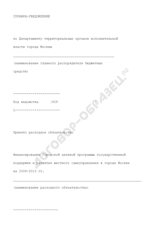 Справка-уведомление о принятии расходного обязательства по финансированию городской целевой программы государственной поддержки и развития местного самоуправления в городе Москве на 2008-2010 гг.. Страница 1