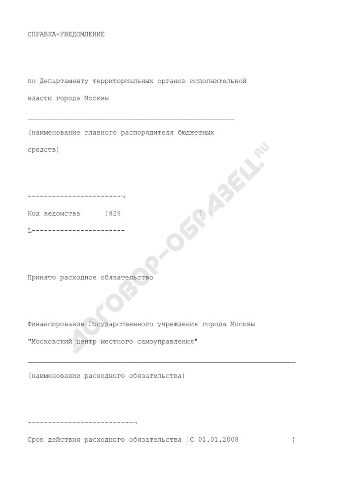 """Справка-уведомление о принятии расходного обязательства по финансированию государственного учреждения города Москвы """"Московский центр местного самоуправления. Страница 1"""