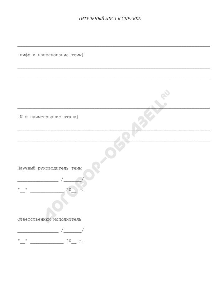 Титульный лист к справке-отчету об этапах проведения научно-исследовательских работ. Страница 1