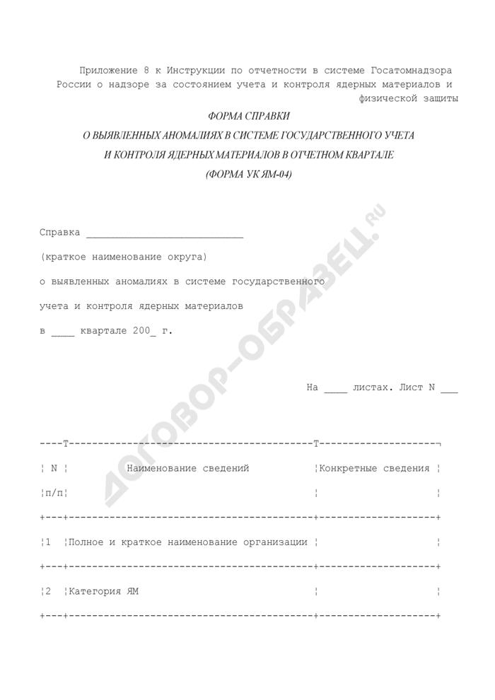 Форма справки о выявленных аномалиях в системе государственного учета и контроля ядерных материалов в отчетном квартале. Форма N УК ям-04. Страница 1