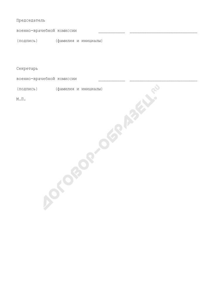 Справка военно-врачебной комиссии о тяжести увечья (ранения, травмы, контузии), полученного застрахованным лицом. Страница 2
