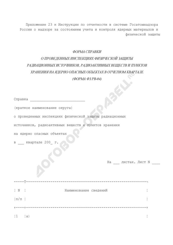 Форма справки о проведенных инспекциях физической защиты радиационных источников, радиоактивных веществ и пунктов хранения на ядерно опасных объектах в отчетном квартале. Форма N ФЗ РВ-04. Страница 1