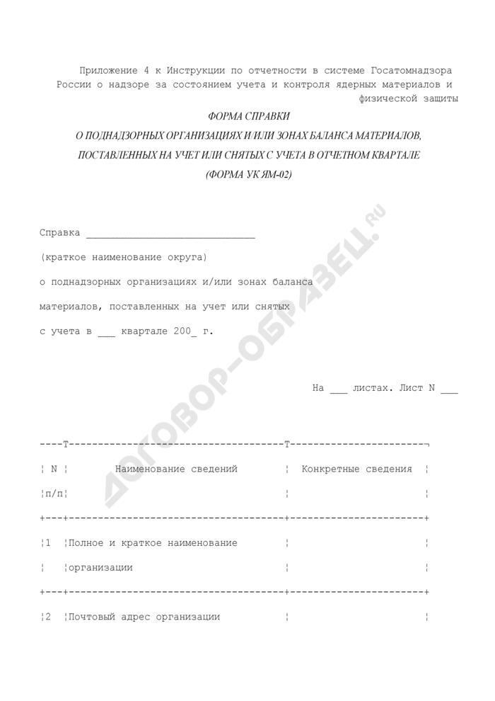 Форма справки о поднадзорных организациях и/или зонах баланса материалов, поставленных на учет или снятых с учета в отчетном квартале. Форма N УК ям-02. Страница 1