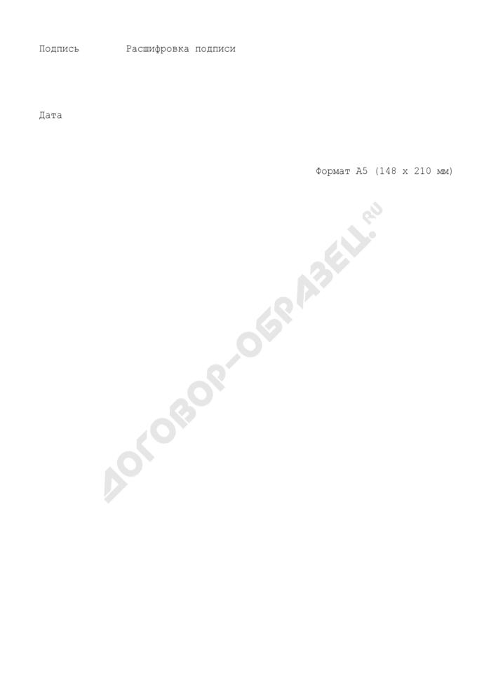 Форма справки о документообороте Министерства культуры и массовых коммуникаций Российской Федерации. Страница 2