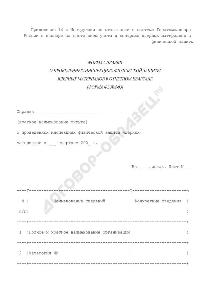 Форма справки о проведенных инспекциях физической защиты ядерных материалов в отчетном квартале. Форма N ФЗ ям-03. Страница 1