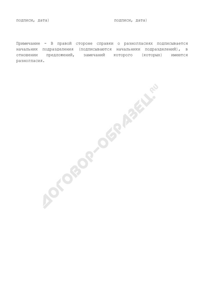 Форма справки о разногласиях по проекту руководящего документа. Страница 2