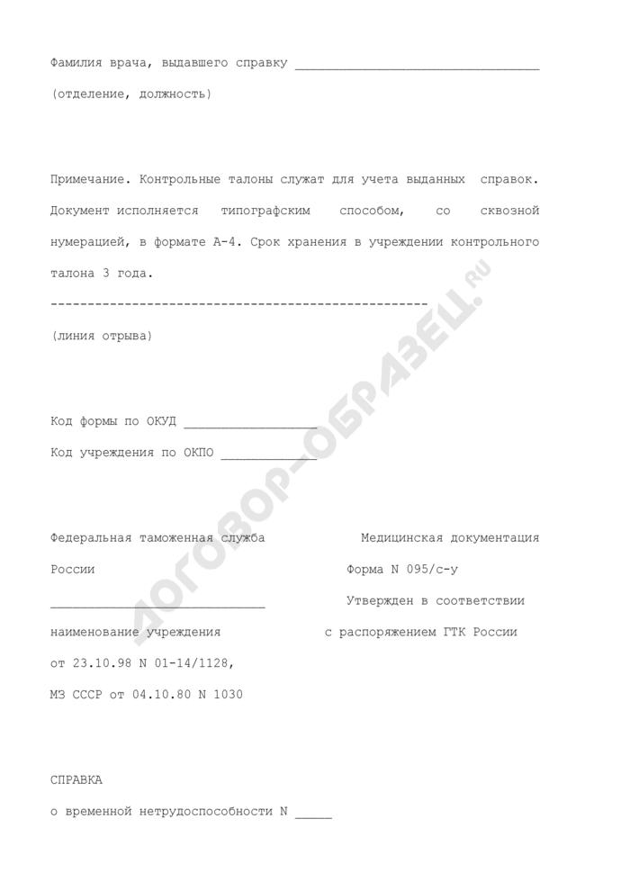 Форма справки о временной нетрудоспособности и контрольного талона. Форма N 095/с-у. Страница 2