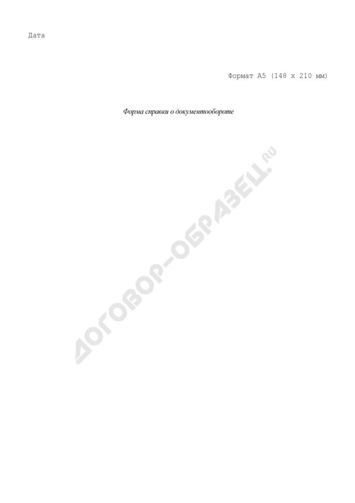 Форма справки о документообороте. Страница 2