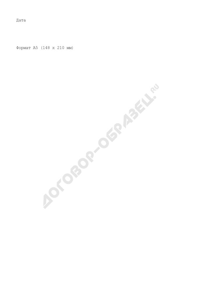 Форма справки об объеме документооборота в центральном аппарате Министерства информационных технологий и связи Российской Федерации. Страница 2