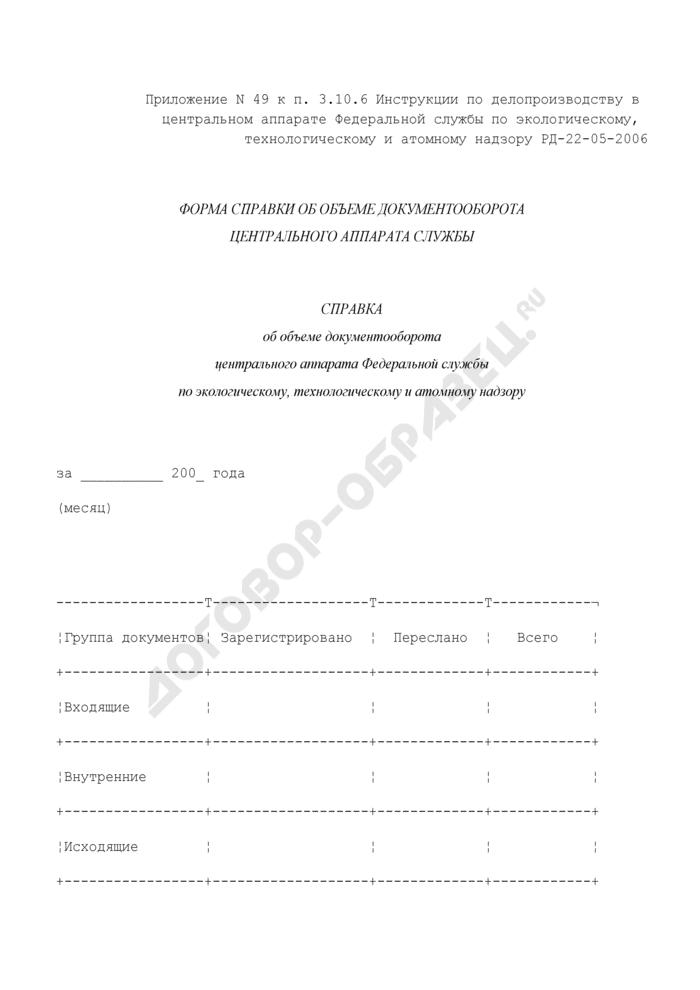 Форма справки об объеме документооборота центрального аппарата Федеральной службы по экологическому, технологическому и атомному надзору. Страница 1