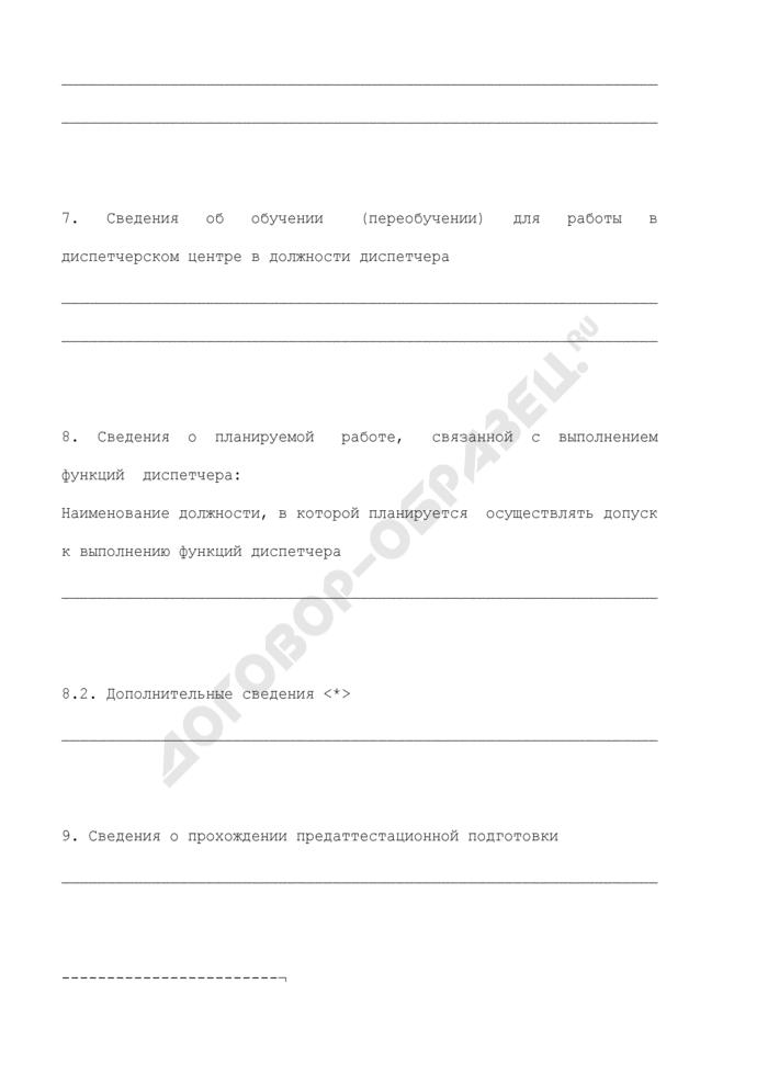 Форма справки-представления со сведениями об аттестуемом лице при первичной аттестации лиц, осуществляющих профессиональную деятельность, связанную с оперативно-диспетчерским управлением в электроэнергетике. Страница 3