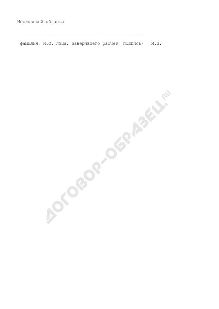 Форма справки-расчета о причитающихся субсидиях на приобретение племенных животных, птицы, рыбы, племенных яиц и суточных цыплят за счет средств бюджета Московской области. Страница 3