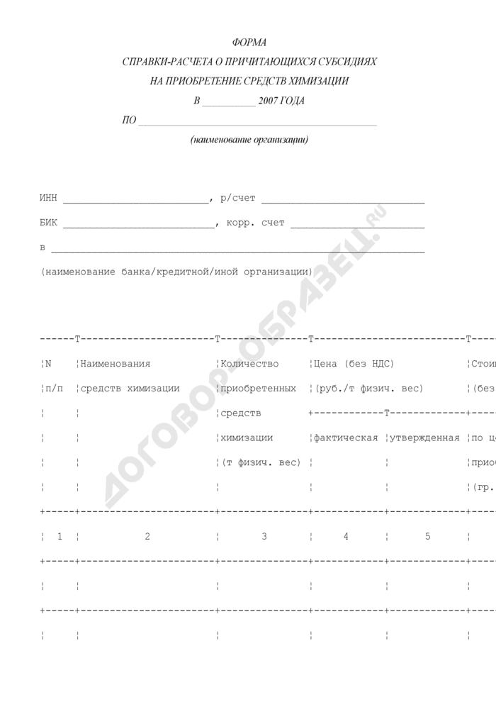 Форма справки-расчета о причитающихся субсидиях на приобретение средств химизации за счет средств бюджета Московской области. Страница 1