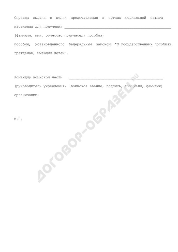 Справка военнослужащему о прохождении военной службы по призыву. Страница 2
