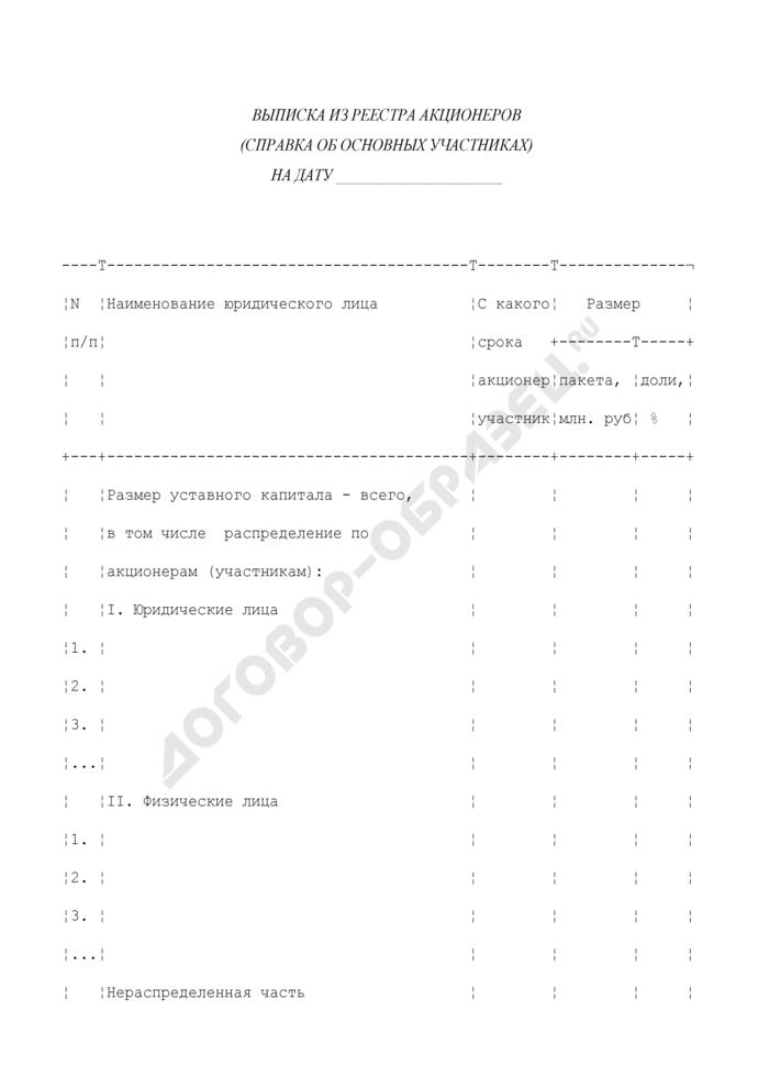 Выписка из реестра акционеров (справка об основных участниках). Страница 1