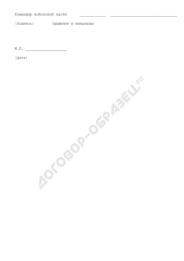 Справка военнослужащему о продолжительности и сроках предоставляемых ему основных отпусков в Федеральной службе безопасности Российской Федерации. Страница 2
