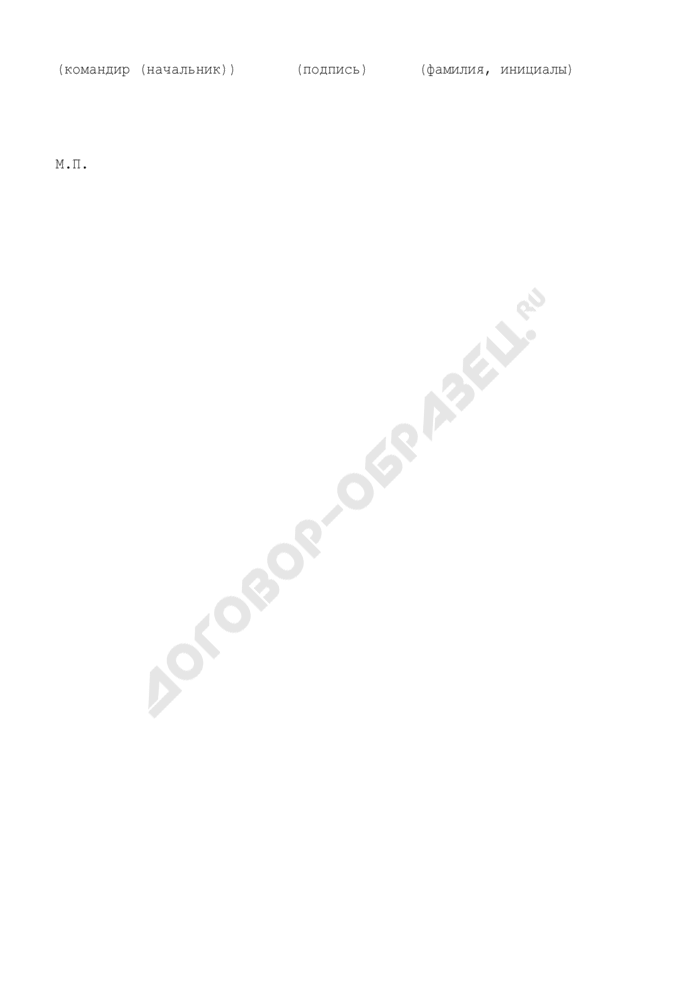 Справка военнослужащему (военнослужащей) о прохождении военной службы по контракту (действительной (сверхсрочной) военной службы) для целей пенсионного обеспечения. Страница 2