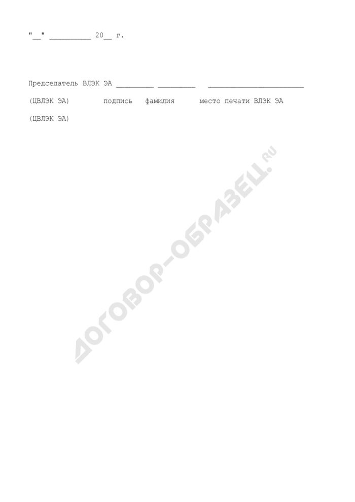 Справка врачебно-летной экспертизы авиационного персонала экспериментальной авиации (ЦВЛЭК ЭА) о медицинском освидетельствовании. Страница 3