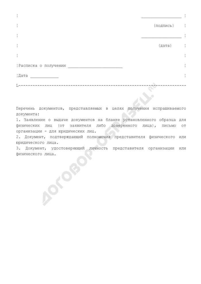 Заверенные подписью ответственного (уполномоченного) должностного лица префектуры архивные справки. Страница 2