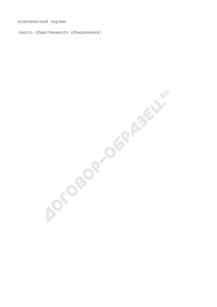 Справка гражданину о принадлежности к политической партии (общественному объединению) (рекомендуемая форма). Страница 2