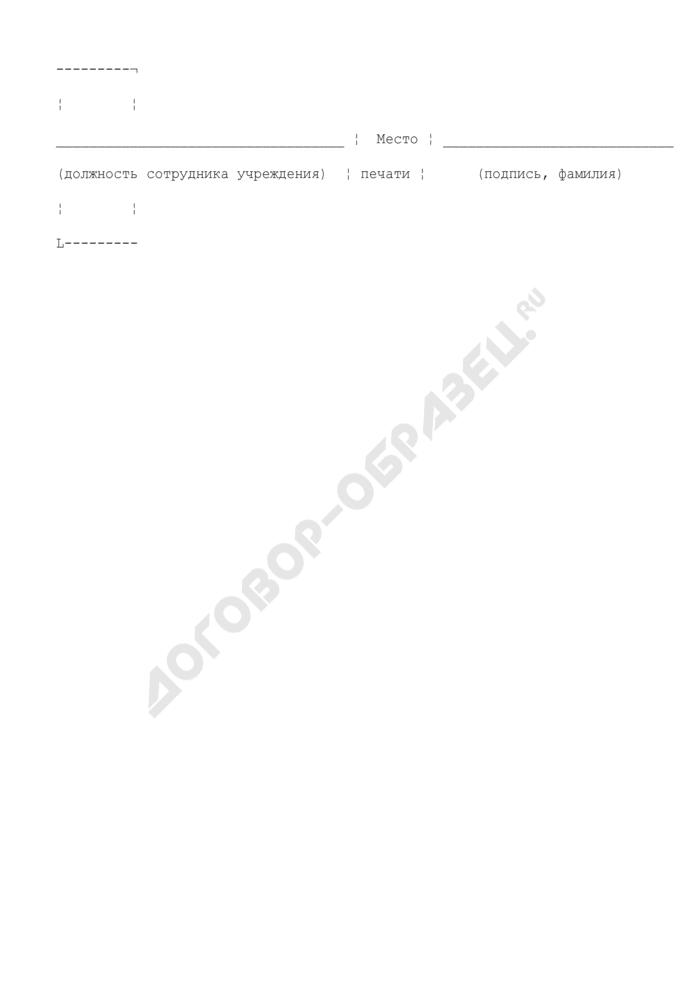 Справка гражданину о подтверждении в том, что заявление о приеме в гражданство/выходе из гражданства Российской Федерации принято к рассмотрению. Страница 2