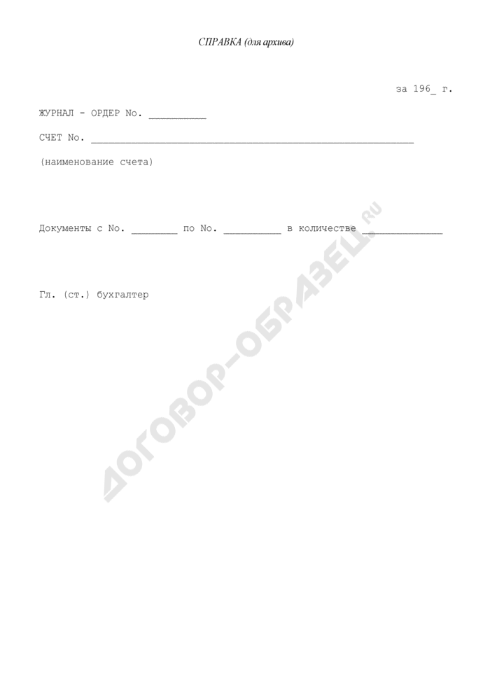 Справка для архивного хранения. Страница 1